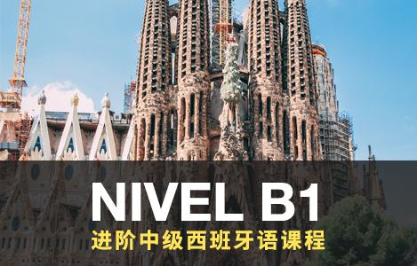 [名师直播互动]欧标B1西语课程【专业提升】