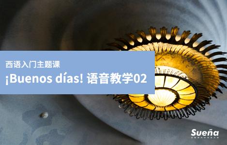【语音主题课】¡Buenos días! 西语发音技巧教学02