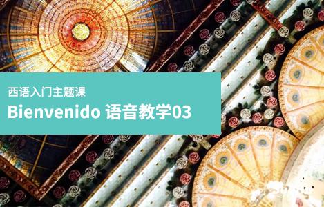 【语音主题课】Bienvenido 语音发音技巧教学03