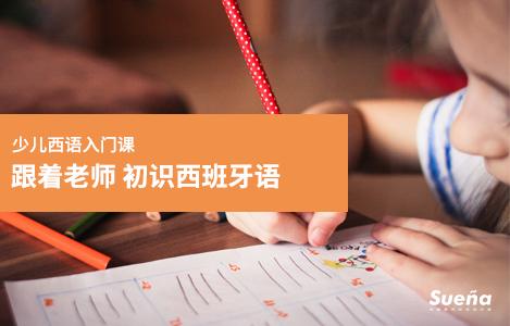 【语感启蒙】Demi老师感染力爆表的互动课,连小朋友都抵挡不住开口说西语